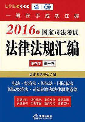 2016年国家司法考试法律法规汇编便携本.第1卷