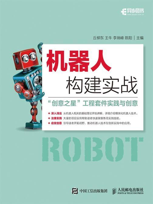 机器人构建实战