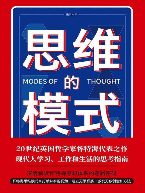 思维的模式(颠覆你的思维,打破你的想象,大师帮你大开脑洞;现代人学习、工作和生活的思考指南)