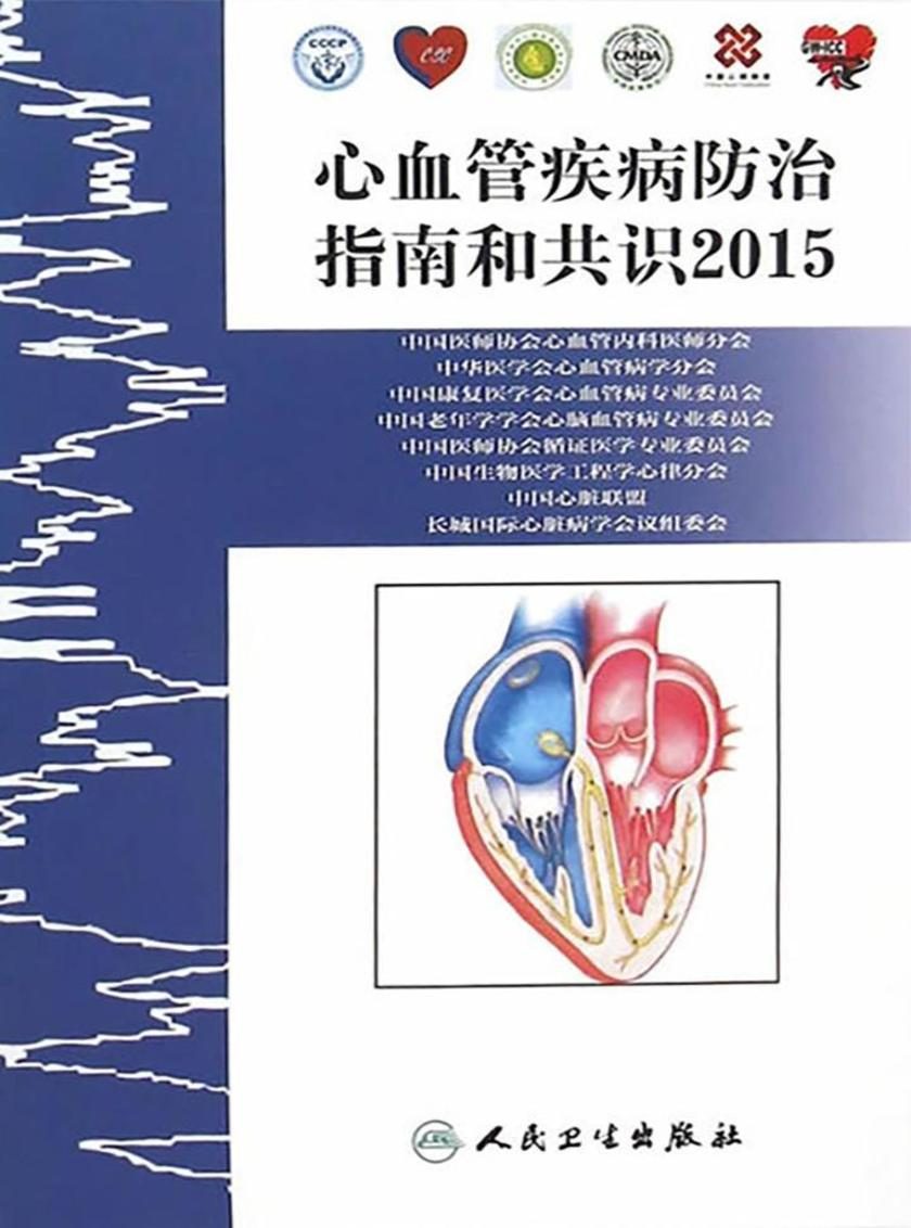 心血管疾病防治指南和共识2015