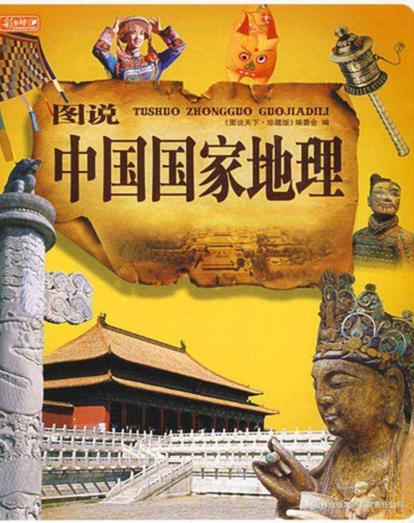 图说中国国家地理