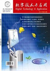数字技术与应用 月刊 2011年08期(电子杂志)(仅适用PC阅读)