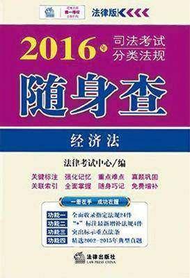 2016年司法考试分类法规随身查.经济法