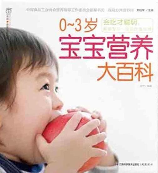 0-3岁宝宝营养大百科