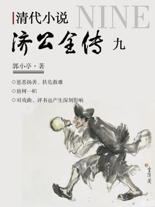 清代小说·济公全传9