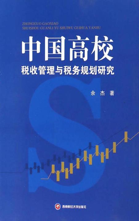 中国高校税收管理与税务规划研究