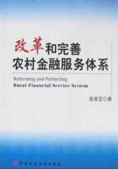 改革和完善农村金融服务体系(仅适用PC阅读)