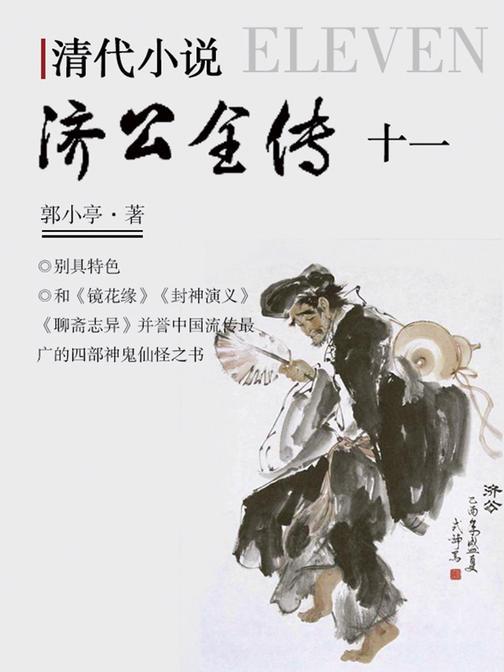 清代小说·济公全传11