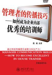 管理者的传播技巧——如何成为企业内部优秀的培训师