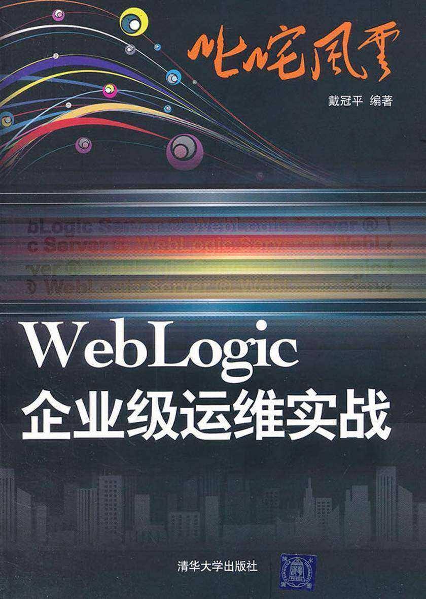 叱咤风云:WebLogic企业级运维实战(仅适用PC阅读)