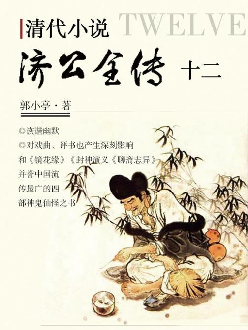 清代小说·济公全传12