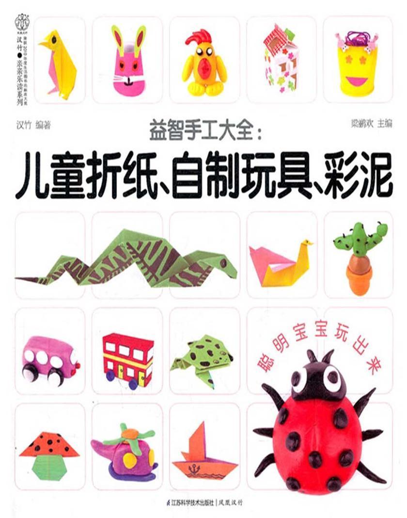 益智手工大全:儿童折纸、自制玩具、彩泥