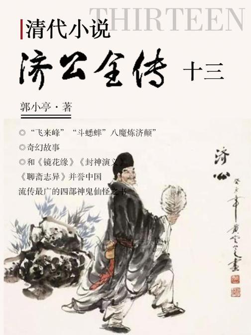 清代小说·济公全传13