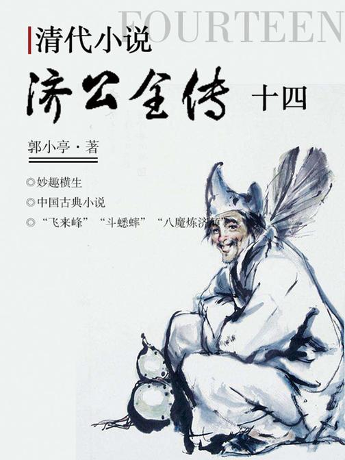 清代小说·济公全传14