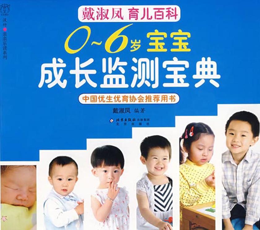 0-6岁宝宝成长监测宝典