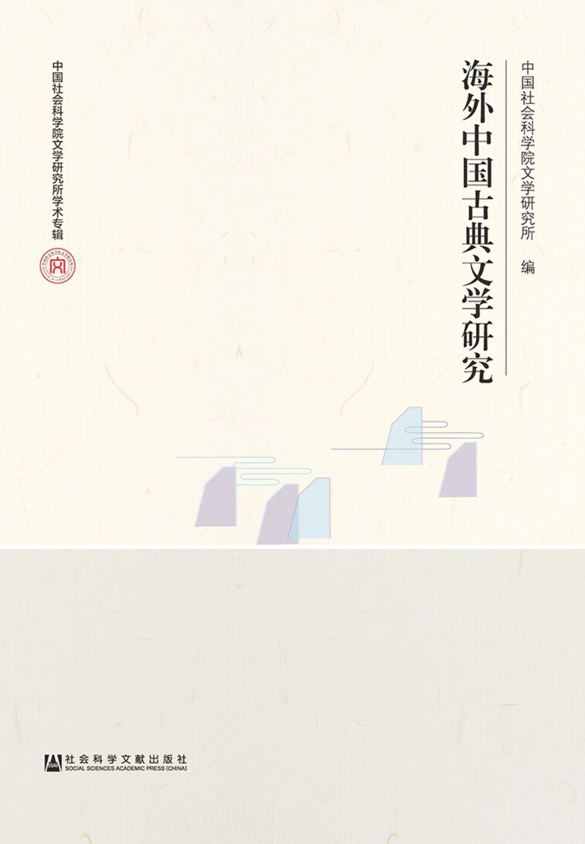 海外中国古典文学研究
