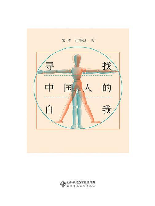 寻找中国人的自我