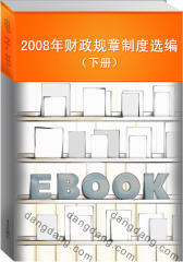 2008年财政规章制度选编(下册)(仅适用PC阅读)
