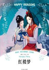 小学语文分级阅读丛书:红楼梦(仅适用PC阅读)