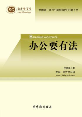 [3D电子书]圣才学习网·办公要有法(仅适用PC阅读)