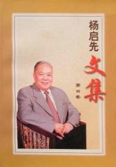 杨启先文集:第四卷