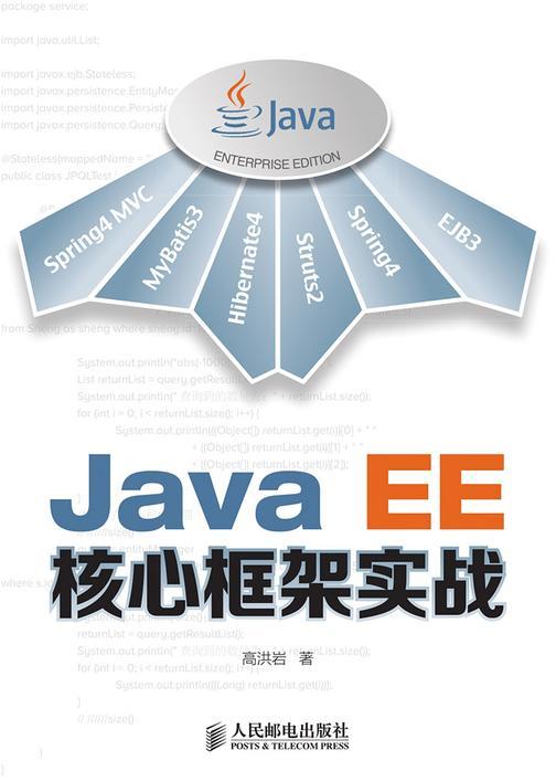 Java EE核心框架实战