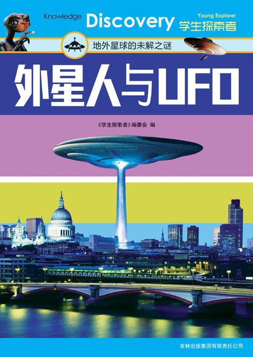 外星人与UFO