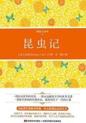 昆虫记(精装插图本,权威翻译)
