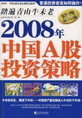 2008年中国A股投资策略(试读本)