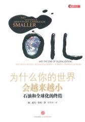 为什么你的世界会越来越小:石油和全球化的终结