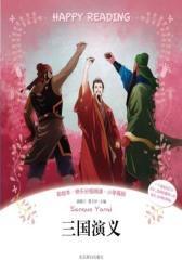 小学语文分级阅读丛书:三国演义