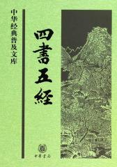 四书五经--中华经典普及文库