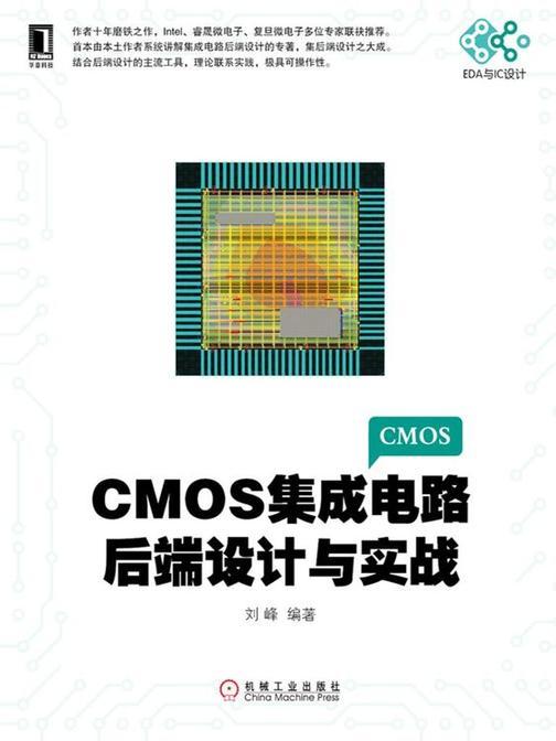CMOS集成电路后端设计与实战