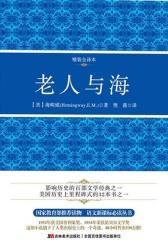 老人与海(精装全译本,配原版插图,中英文对照)