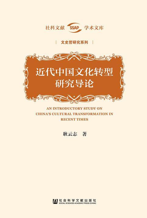 近代中国文化转型研究导论