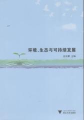环境·生态与可持续发展