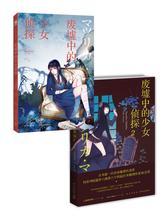 废墟中的少女侦探(全2册)