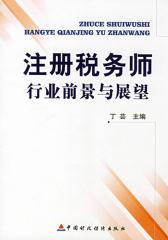 注册税务师行业前景与展望