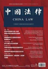中国法律 双月刊 2011年03期(电子杂志)(仅适用PC阅读)