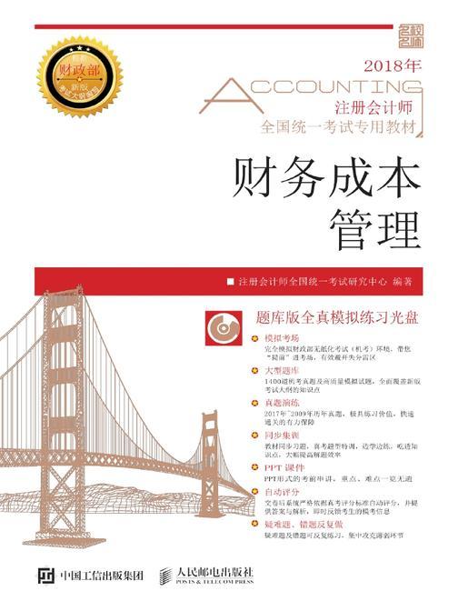 注册会计师全国统一考试专用教材 财务成本管理