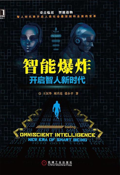 智能爆炸:开启智人新时代