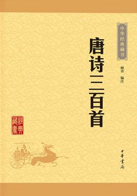 唐诗三百首——中华经典藏书(升级版)