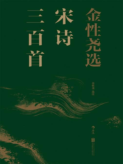 金性尧选宋诗三百首(一册而管窥宋诗发展脉络与宋人精神世界。)