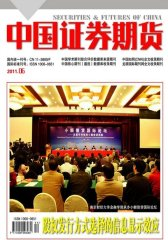 中国证券期货 月刊 2011年06期(电子杂志)(仅适用PC阅读)