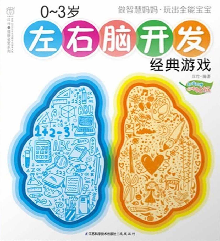 0-3岁左右脑开发经典游戏(修订版)