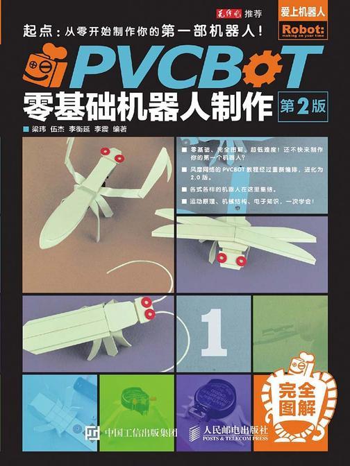 PVCBOT零基础机器人制作(第2版)