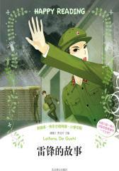 小学语文分级阅读丛书:雷锋的故事(仅适用PC阅读)