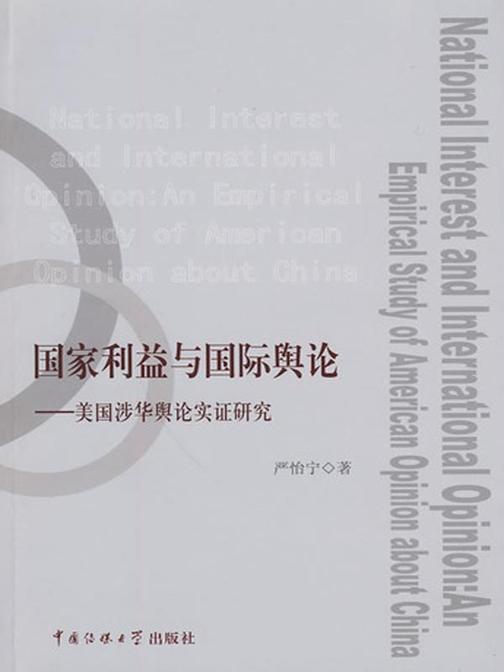 国家利益与国际舆论:美国涉华舆论实证研究
