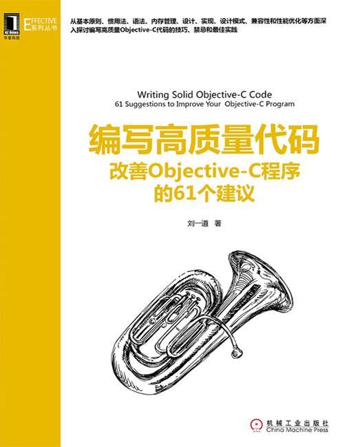 编写高质量代码:改善Objective-C程序的61个建议