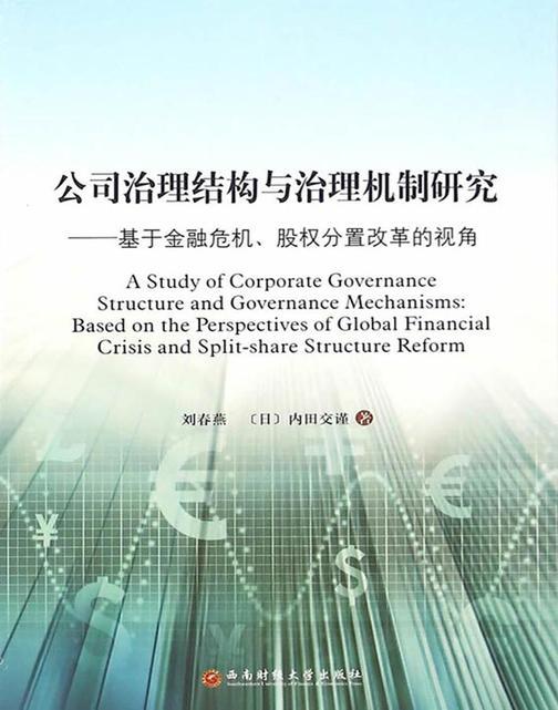 公司治理结构与治理机制研究——基于金融危机、股权分置改革的视角